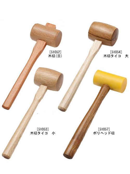 木槌タイコ/大 [協進エル]