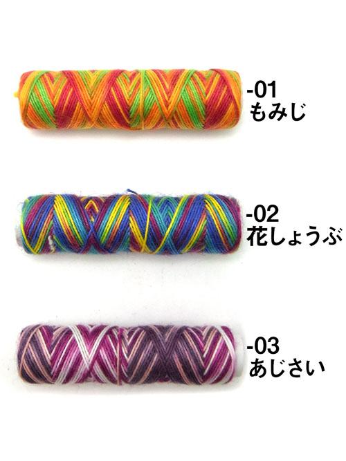 ミックス麻手縫い糸/中(20番手・3×20m) [協進エル] [ポイント30倍]