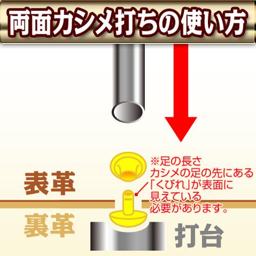 両面カシメ/中 [協進エル]