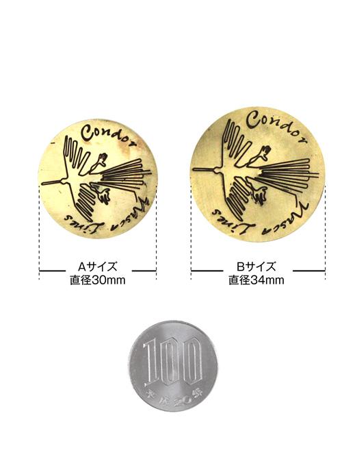 真鍮製コンチョ/ナスカ地上絵/コンドル [10%OFF]