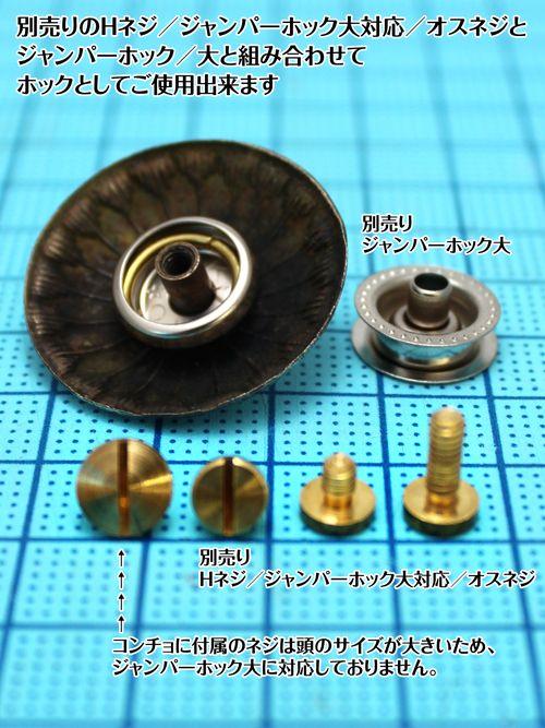 真鍮製コンチョ/ネイティブ/12mm [10%OFF]