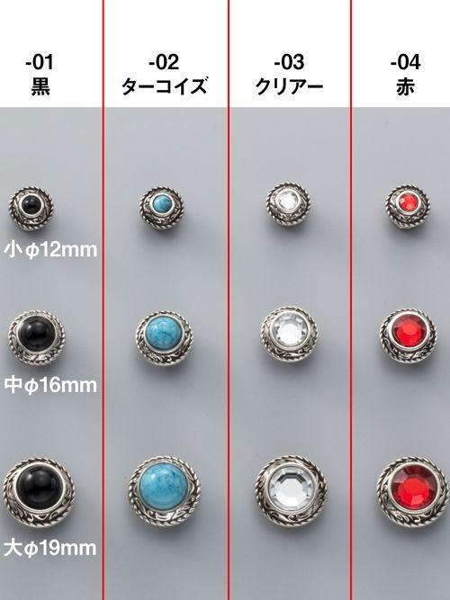 クリスタルコンチョ/小(12mm) [協進エル]