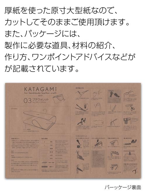 型紙/KATAGAMI/03/プチウォレット [SEIWA]