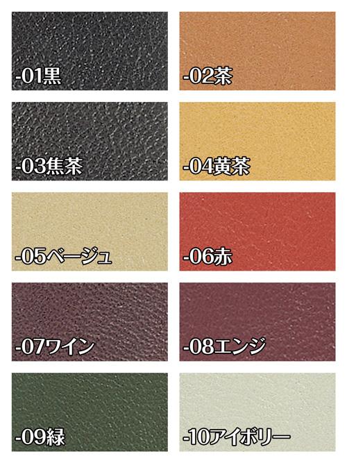 羊革【丸革】0.9mm/ソフトシープ [協進エル]