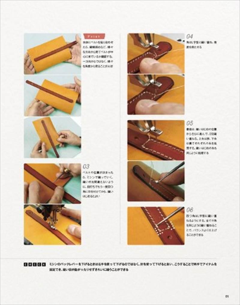 【型紙付き本】デザイナー木島慎哉が作る革小物