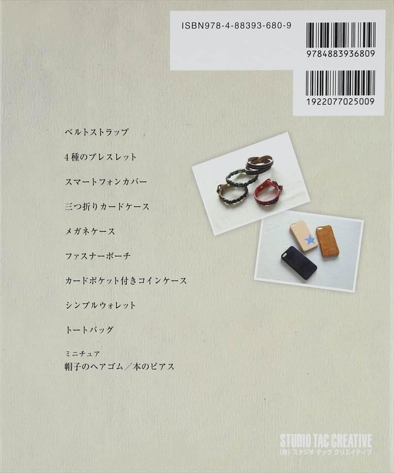 書籍/初心者でもカンタン! はじめての革小物 [ポイント30倍]