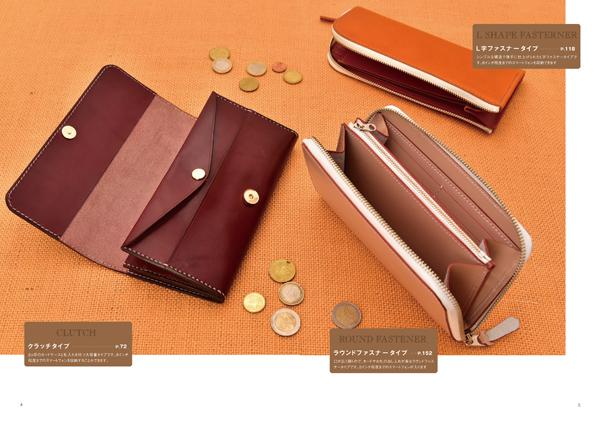 【型紙付き本】革で作るスマホが入る長財布 [10%OFF]