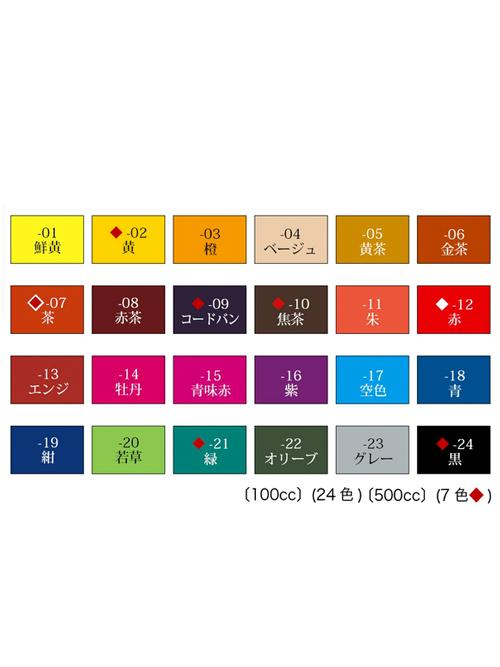 クラフト染料【500cc】全24色 [クラフト社] [ポイント50倍]