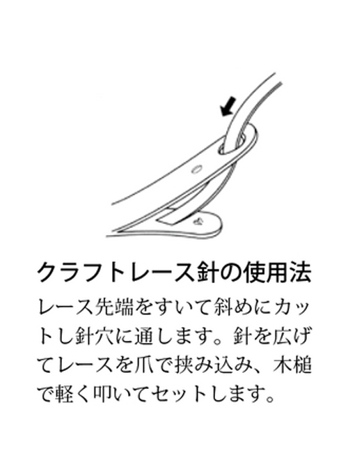 クラフトレース針/2mm【1本】 [クラフト社] [20%OFF]