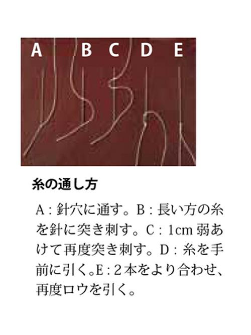 手縫針/丸針・太【5本】 [クラフト社]