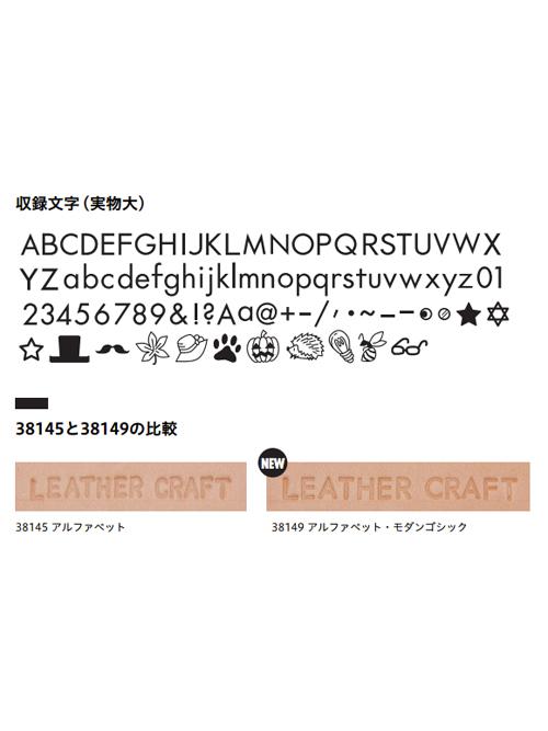 刻印シート/アルファベット・モダンゴシック [クラフト社] [20%OFF]