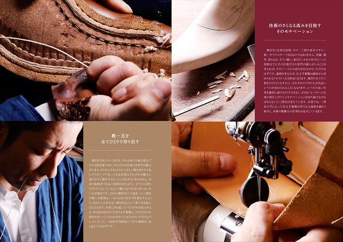 書籍/紳士靴を仕立てる オックスフォードとダービーの作り方 [ポイント30倍]