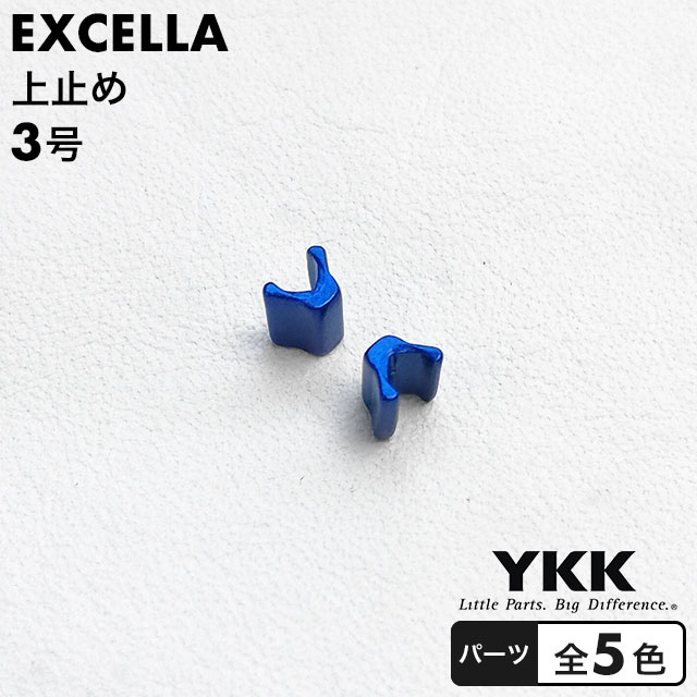 ファスナーパーツ/エクセラ系/上止め/3号/アルマイト【5組】 [YKK]