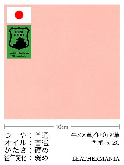 牛ヌメ革【30cm幅】姫路レザー/スムース/ピンク