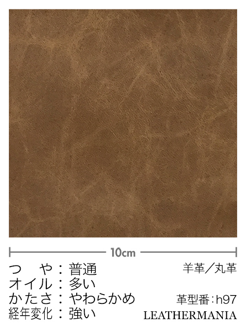 羊革【丸革】ヴィンテージ調/オイルレザー/0.7mm/キャメル [50%OFF]
