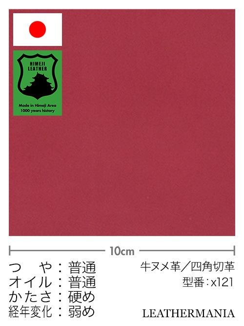牛ヌメ革【30cm幅】姫路レザー/スムース/ディープピンク