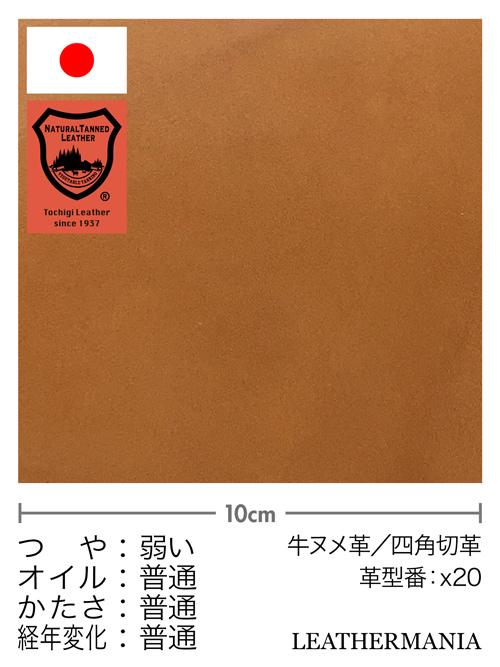 牛ヌメ革【30cm幅】栃木レザー/マット/キャメル