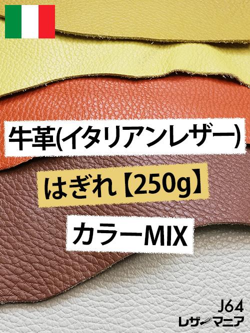 牛革(抗菌/ドラリーノ)はぎれ【250g】カラーMIX