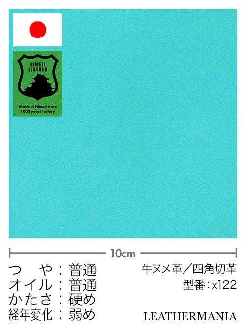 牛ヌメ革【30cm幅】姫路レザー/スムース/スカイブルー