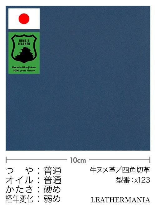 【30cm幅】牛ヌメ革/姫路レザー/スムース/ロイヤルブルー [名刺と5cmが50%OFF]