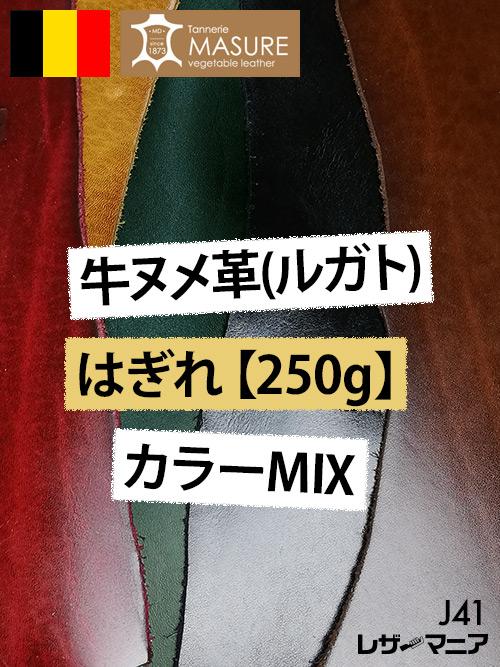 牛ヌメ革(ルガト)はぎれ【250g】カラーMIX