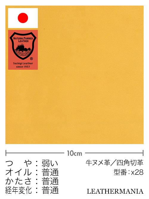 牛ヌメ革【30cm幅】栃木レザー/マット/イエロー