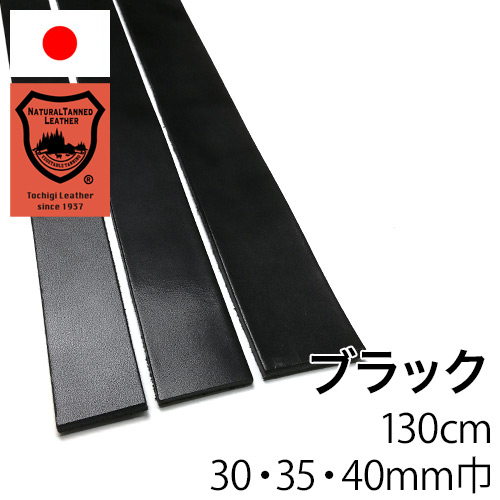 ベルト【長さ130cm】栃木レザー/サドル/ブラック