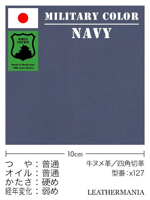 牛ヌメ革【30cm幅】姫路レザー/スムース/ネイビーブルー