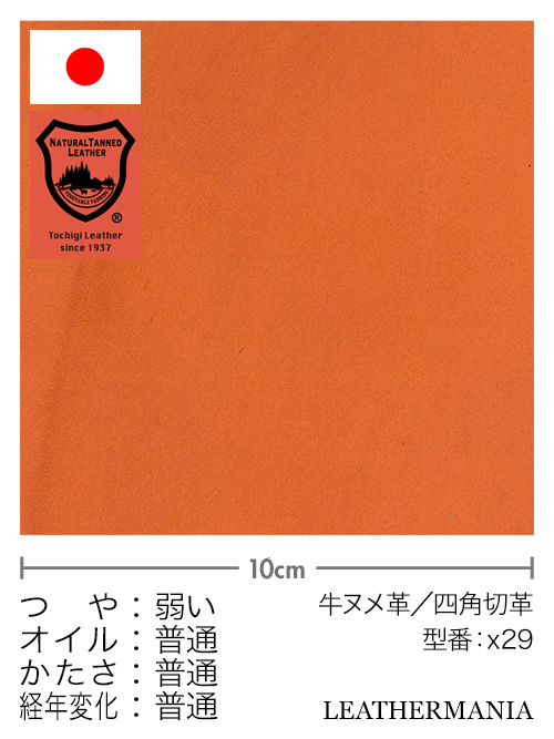 牛ヌメ革【30cm幅】栃木レザー/マット/オレンジ