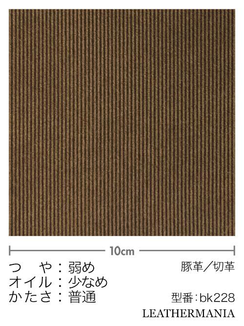 ピッグスエード【各サイズ】プリント(ストライプ柄)/ライトブラウン [10%OFF]