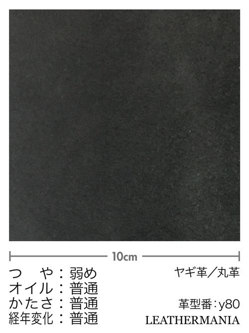 ヤギ革【丸革】スエード/1.0mm/ダークグレイ [50%OFF]