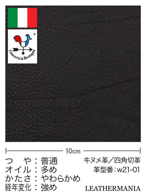 牛ヌメ革【各サイズ】アリゾナ/黒
