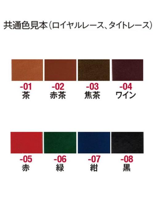 ロイヤルレース(無地)/2mm巾/10本 [協進エル] [ポイント20倍]