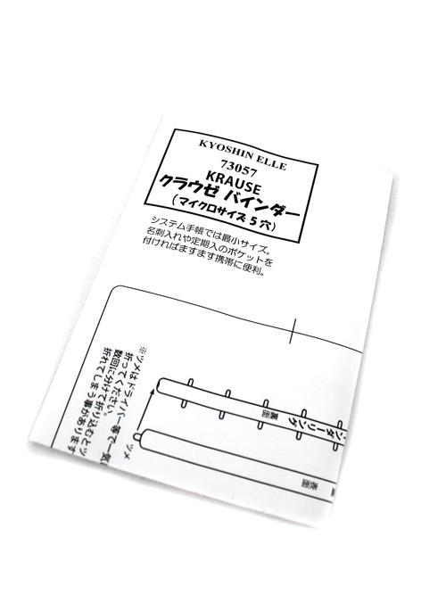 クラウゼバインダー/マイクロサイズ5穴 [クラウゼ社] [10%OFF]