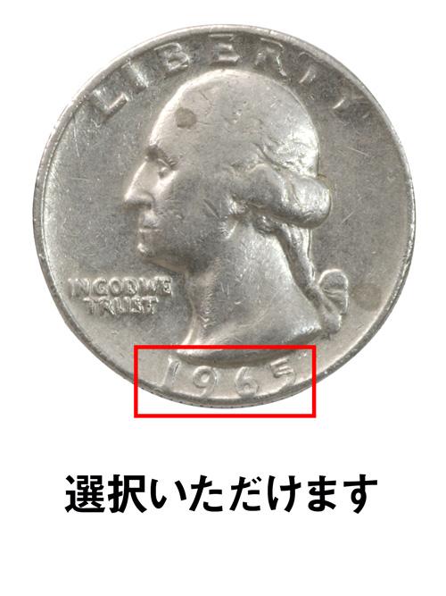 コイン【年号選択あり・1965年〜1998年】アメリカ/25セント/24mm