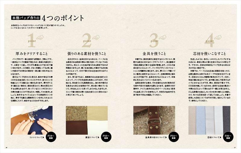 【型紙付き書籍】4つのパターンから学ぶワンランク上のバッグ教室