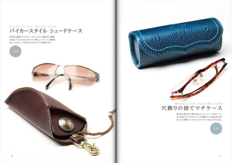 書籍/自分で作る革のメガネケース