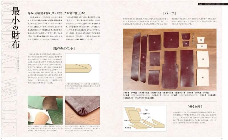 書籍/大人のレザークラフト3 職人仕立ての革小物
