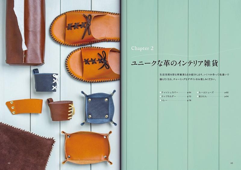 【型紙付き本】縫わずに作るカンタン実用革小物