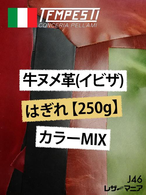 牛ヌメ革(イビザ)はぎれ【250g】カラーMIX