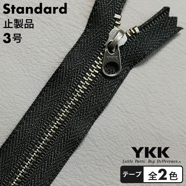ファスナー止製品/スタンダード/3号/アンティークシルバー/全2色 [YKK]