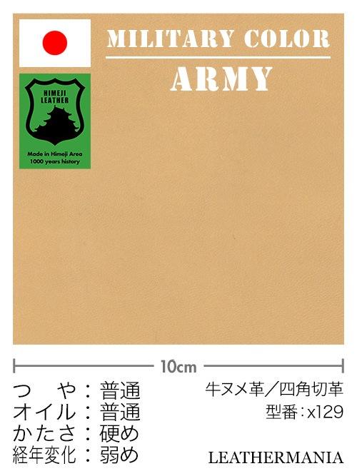 牛ヌメ革【30cm幅】姫路レザー/スムース/サンドカーキ