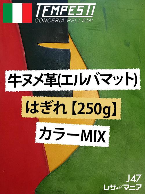 牛ヌメ革(エルバマット)はぎれ【250g】カラーMIX