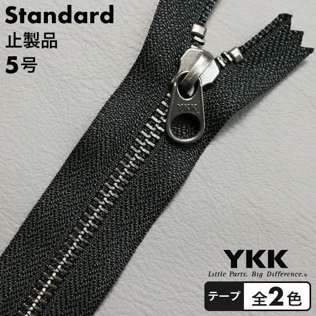 ファスナー止製品/スタンダード/5号/アンティークシルバー/全2色 [YKK]