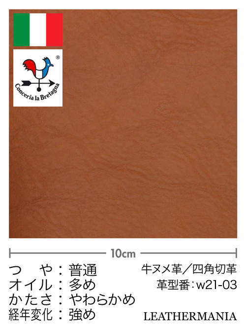 牛ヌメ革【各サイズ】アリゾナ/茶