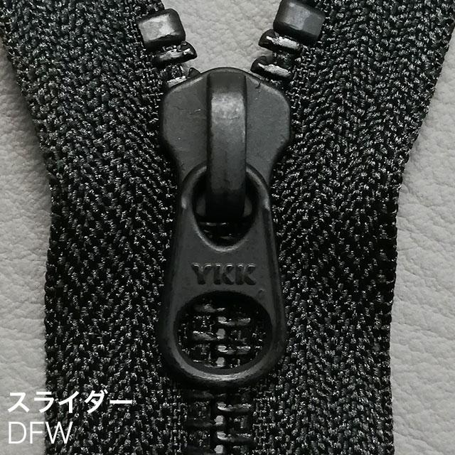 ファスナー止製品/スタンダード/5号/黒染/全2色 [YKK]