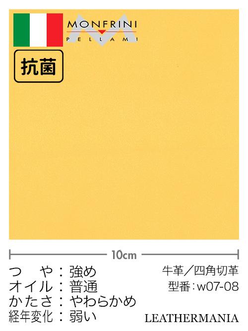 牛革【各サイズ】抗菌/エリート/マスタード