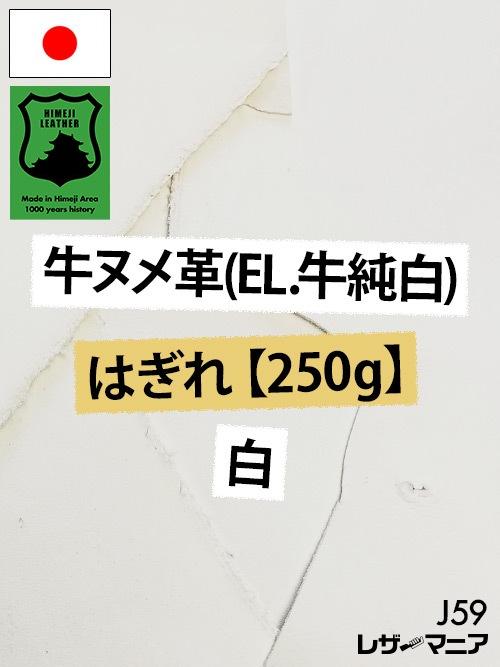 牛ヌメ革(EL.牛純白)はぎれ【250g】白