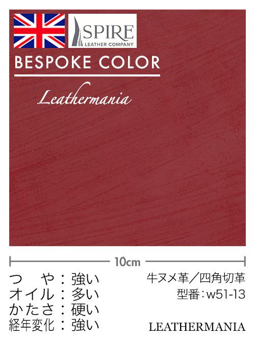 牛ヌメ革【各サイズ】ブライドルレザー/レッド