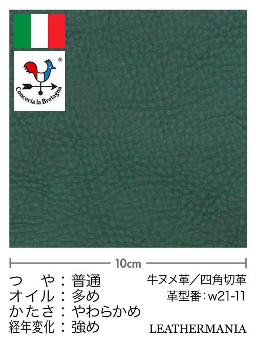 牛ヌメ革【各サイズ】アリゾナ/ターコイズ